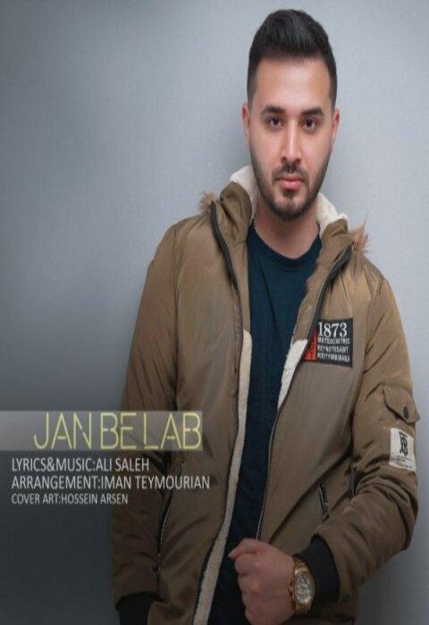 دانلود آهنگ علی صالح به نام جان به لب