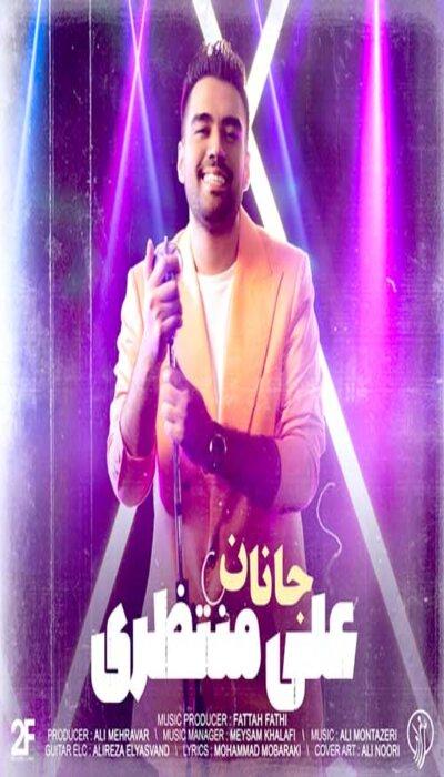 دانلود آهنگ جانان از علی منتظری + ریمیکس