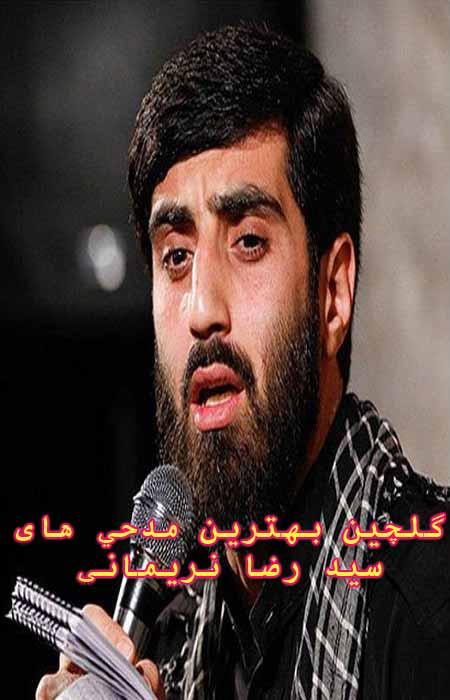 دانلود گلچین مداحی های 1400 سید رضا نریمانی
