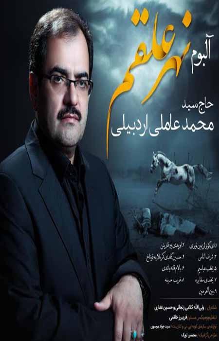 دانلود نوحه محمد عاملی بالام قانه باتدی