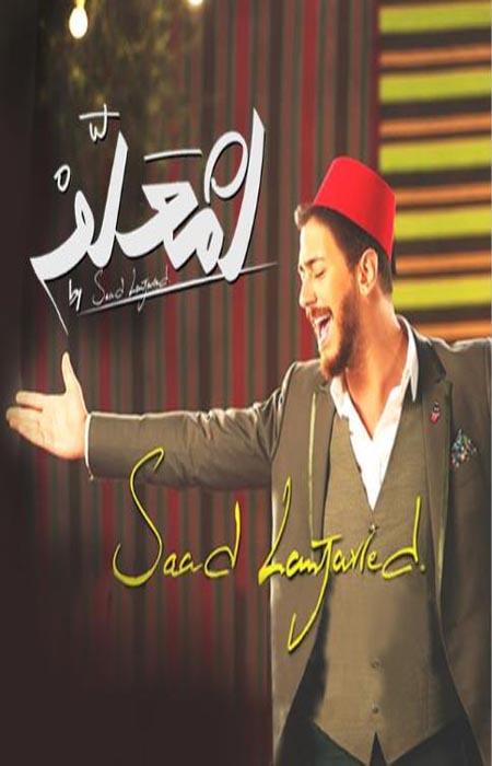 دانلود ریمیکس آهنگ عربی سعد المجرد انت معلم