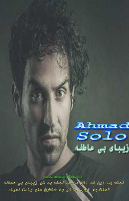 دانلود ریمیکس و اصل آهنگ احمد سلو لعنت به تو زیبای بی عاطفه