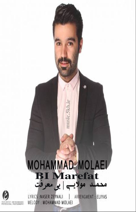 دانلود ریمیکس آهنگ محمد مولایی بی معرفت مگه ندیدی دلم برات میمیره